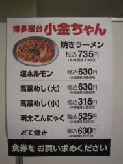 小金ちゃん ~阪神梅田本店「阪神の福岡・熊本・鹿児島物産展」~-5