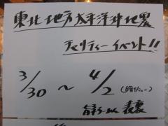 東北地方太平洋沖地震チャリティイベント♪-2
