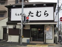 らぁめん たむら【壱九】-1
