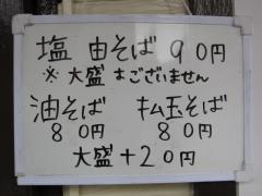 らぁめん たむら【壱九】-3