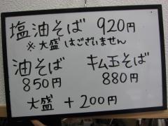 らぁめん たむら【壱九】-4