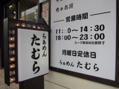 らぁめん たむら【壱九】-8