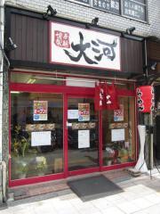 博多製麺 大河-1