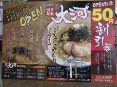 博多製麺 大河-2