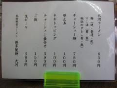 博多製麺 大河-3