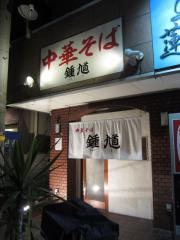 中華そば 鍾馗【弐】-1