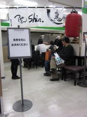つけめん Shin ~西武百貨店 池袋本店「春の北海道うまいもの会」~-1