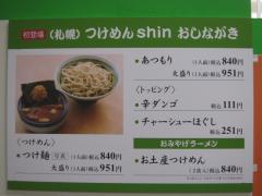 つけめん Shin ~西武百貨店 池袋本店「春の北海道うまいもの会」~-3