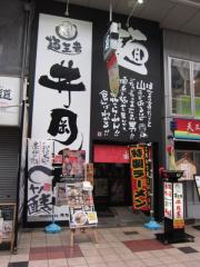 麺王者 井岡亭【弐】-1
