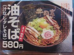 麺王者 井岡亭【弐】-3