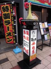 麺王者 井岡亭【弐】-8