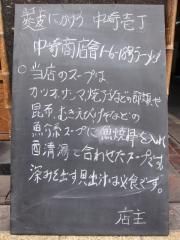 麬にかけろ 中崎壱丁 中崎商店會 1-6-18号ラーメン【弐】-4