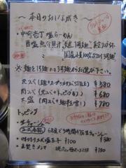 麬にかけろ 中崎壱丁 中崎商店會 1-6-18号ラーメン【弐】-8