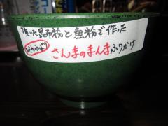 麬にかけろ 中崎壱丁 中崎商店會 1-6-18号ラーメン【弐】-15