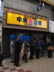 麬にかけろ 中崎壱丁 中崎商店會 1-6-18号ラーメン【弐】-1