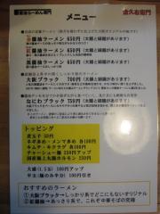 金久右衛門 梅田店-3