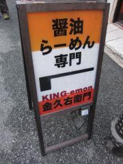 金久右衛門 梅田店-8