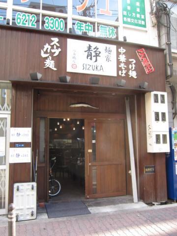 『麺家 静 心斎橋店』 4月20日グランドオープン♪-1