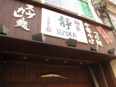 『麺家 静 心斎橋店』 4月20日グランドオープン♪-2