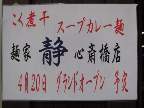 『麺家 静 心斎橋店』 4月20日グランドオープン♪-11