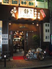 『麺家 静 心斎橋店』レセプション♪-1