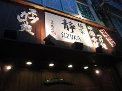 『麺家 静 心斎橋店』レセプション♪-10