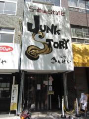 Junk Story 谷町きんせい【壱九】-1