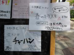 Junk Story 谷町きんせい【壱九】-2
