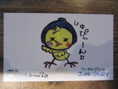 Junk Story 谷町きんせい【壱九】-8