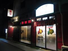 北海道ラーメン 好 旭川【八】-1