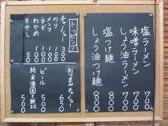 北海道ラーメン 好 旭川【八】-2