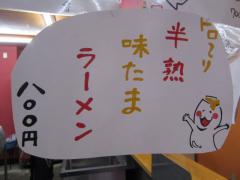 北海道ラーメン 好 旭川【八】-3