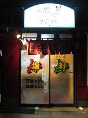 北海道ラーメン 好 旭川【八】-8