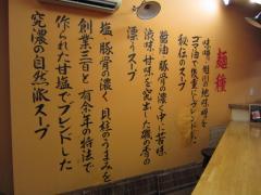北海道ラーメン 好 旭川【八】-9