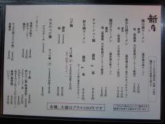新月【壱壱】-2