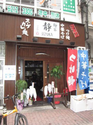 麺家 静 心斎橋店 明日オープン♪-1