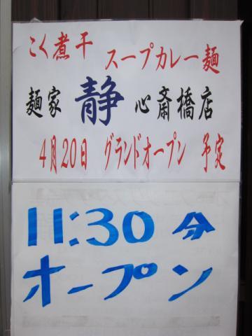 麺家 静 心斎橋店 明日オープン♪-5