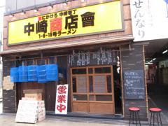 麬にかけろ 中崎壱丁 中崎商店會 1-6-18号ラーメン【参】-1