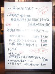 麬にかけろ 中崎壱丁 中崎商店會 1-6-18号ラーメン【参】-3