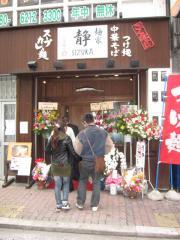 麺家 静 心斎橋店-1