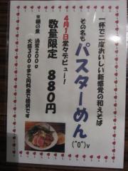麺や 而今【弐】-2