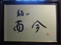 麺や 而今【弐】-11