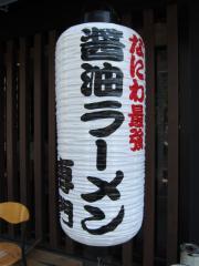 金久右衛門 四天王寺店【壱参】-6