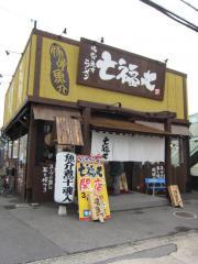 豚骨魚介ラーメン 七福丸-1