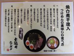 豚骨魚介ラーメン 七福丸-6
