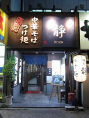 麺家 静【弐五】-1