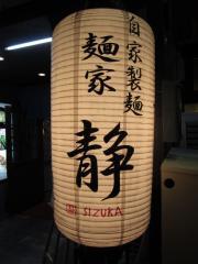麺家 静【弐五】-7