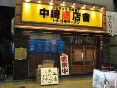麬にかけろ 中崎壱丁 中崎商店會 1-6-18号ラーメン【四】-1