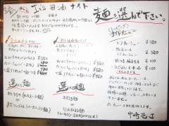 麬にかけろ 中崎壱丁 中崎商店會 1-6-18号ラーメン【四】-3