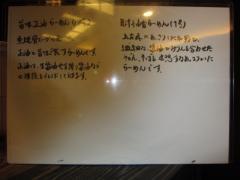 麬にかけろ 中崎壱丁 中崎商店會 1-6-18号ラーメン【四】-4
